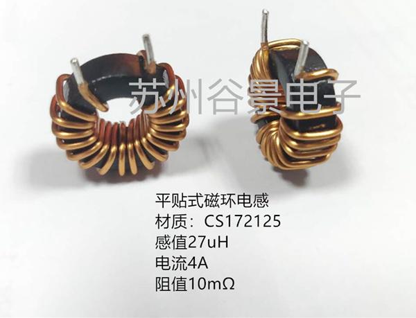 平贴式磁环电感