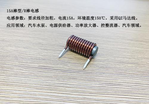 15A棒型电感.jpg