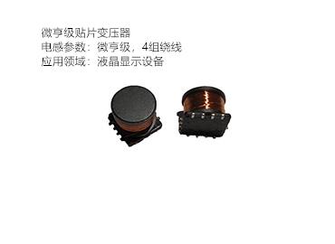 微亨级贴片变压器