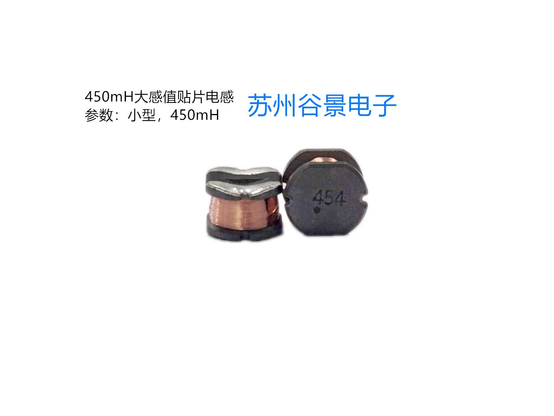 450mH大感值贴片电感