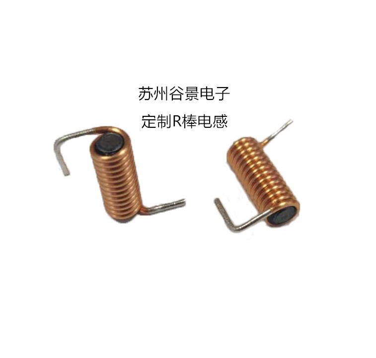 专业电感器厂家生产定制R棒电感
