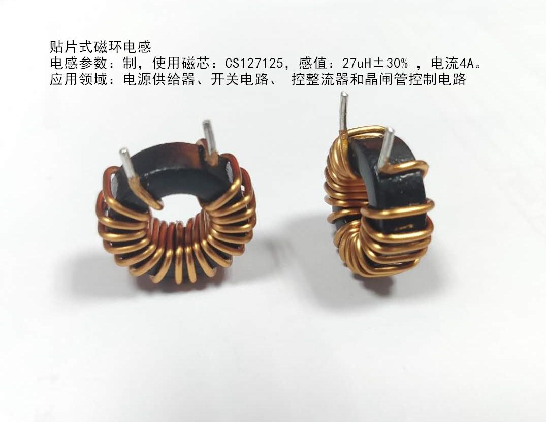 电感器厂家生产贴片式磁环电感